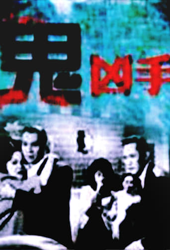 Poster of 鬼兇手