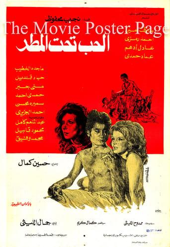 Poster of Hubb Taht al-Matar