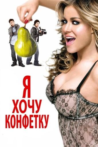 Poster of Я хочу конфетку