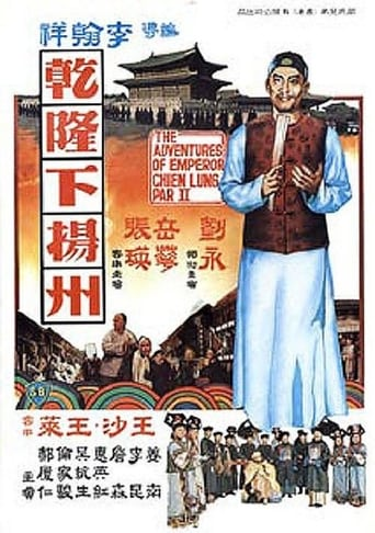 The Voyage of Emperor Chien Lung