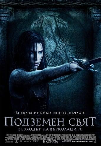 Подземен свят: Възходът на Върколаците