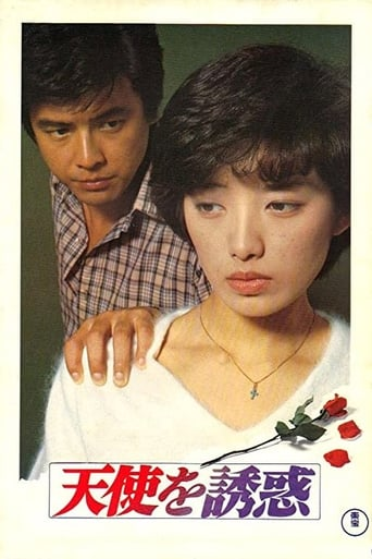 Poster of Temptation of Angel