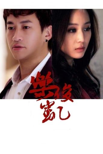 Poster of Le Jun Kai