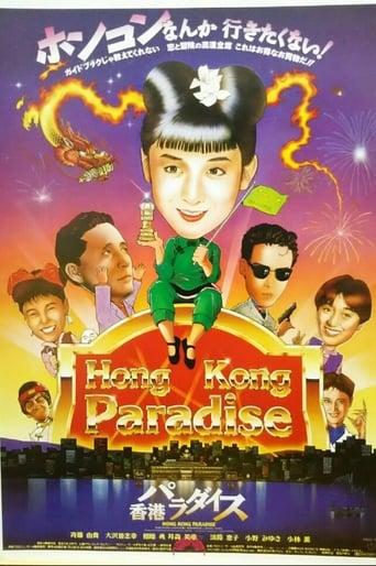 Poster of Hong Kong Paradise