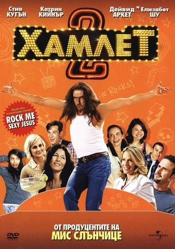 Хамлет 2