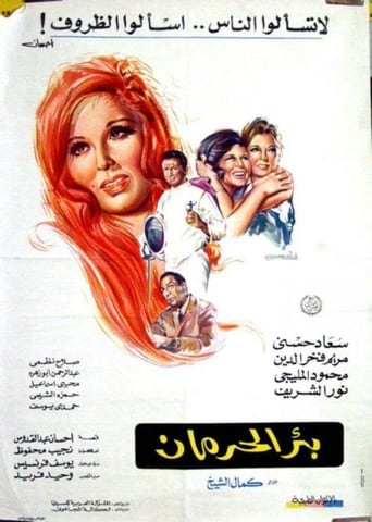 Poster of The Well of Deprivation