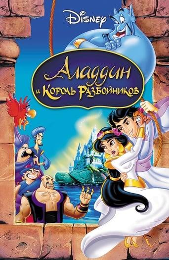 Аладдин и король разбойников