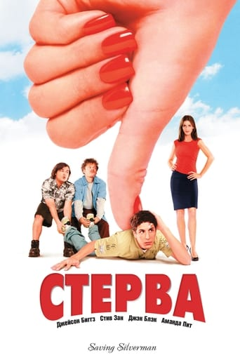 Poster of Стерва