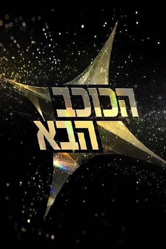 The Next Star (IL)