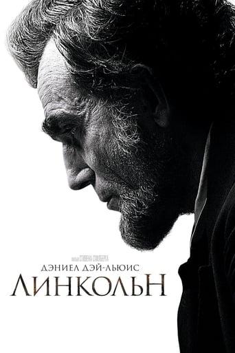 Poster of Линкольн