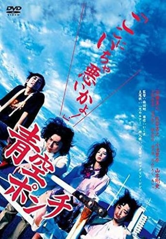 Watch Punch the Blue Sky 2008 full online free