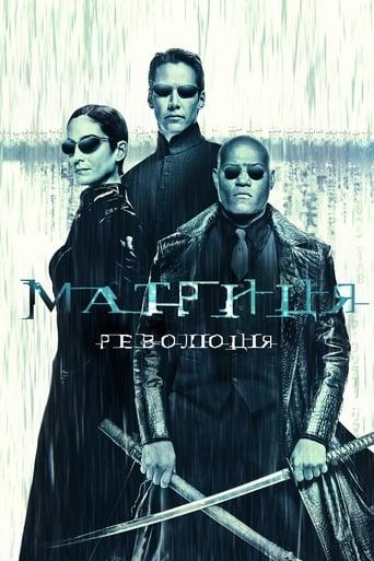 Матриця: Революція