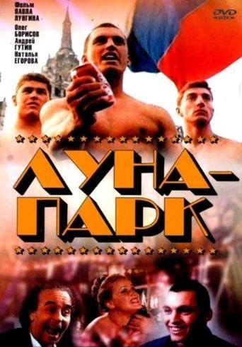 Poster of Luna Park