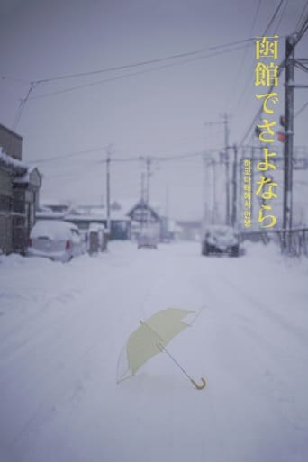 Poster of Hello in Hakodate
