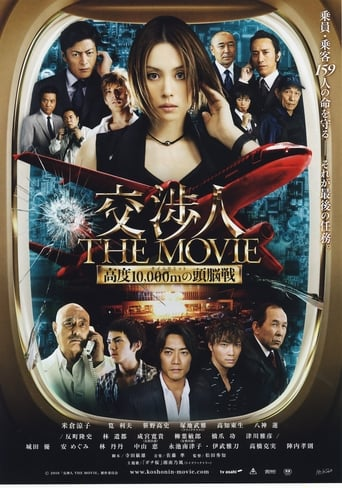 The Negotiator: The Movie