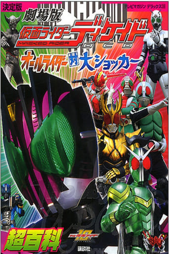 Poster of Kamen Rider Decade: All Riders Super Spin-off