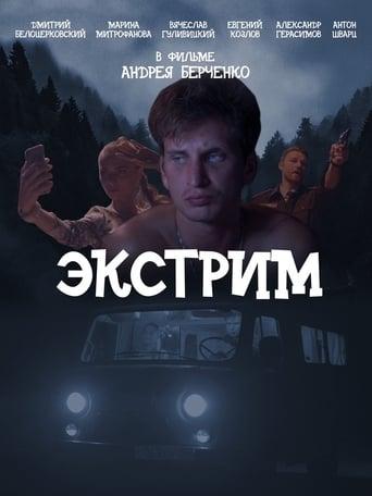 Watch Экстрим full movie online 1337x