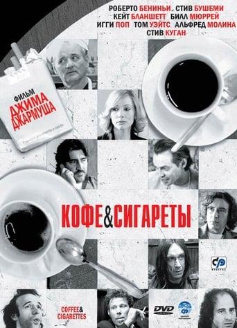 Poster of Кофе и сигареты