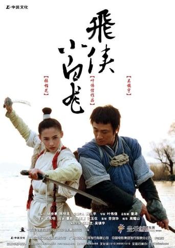 Poster of 小白龍情海翻波 / The White Dragon