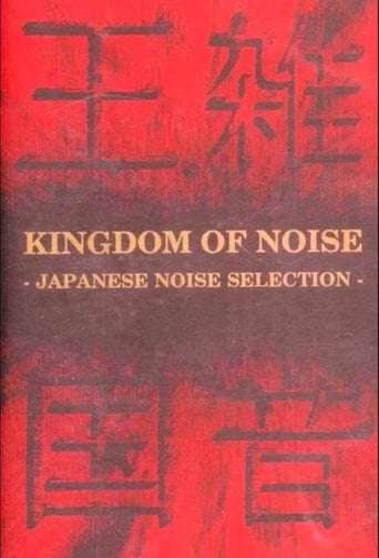 Poster of Kingdom of Noise: Japanese Noise Selection