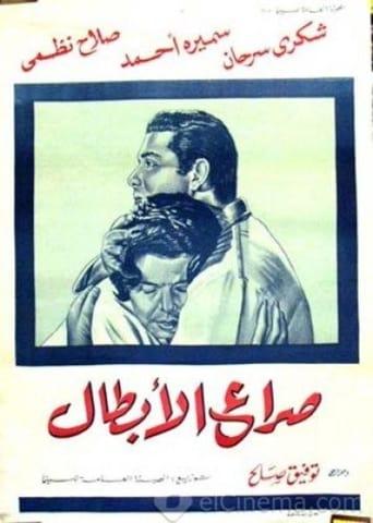 Poster of Sera' Al-Abtaal