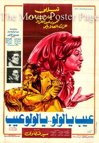 Poster of Ayb Ya Lulu ... Ya Lulu Ayb