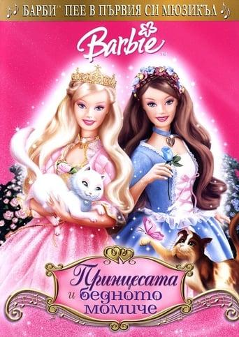 Барби принцесата и бедното момиче