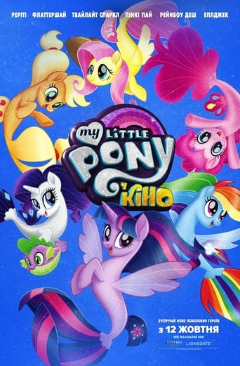 My Little Pony У кіно