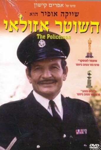The Policeman (1971)