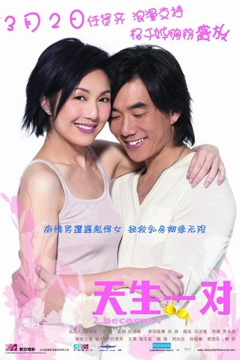 Poster of 2 Become 1