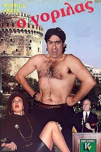 Watch Ο γορίλας 1984 full online free
