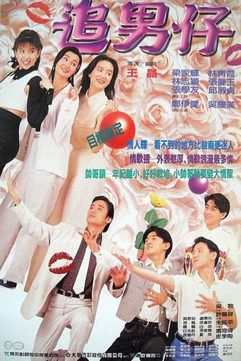 Poster of 追男仔