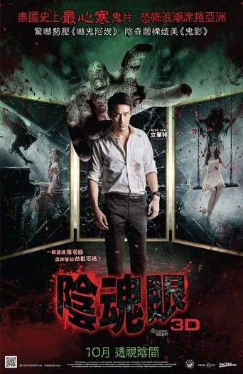 A Segunda Visão - Poster