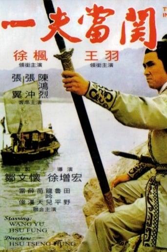 Watch The Invincible Sword full movie downlaod openload movies