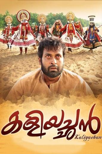Poster of Kaliyachan