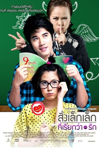 A Little Thing Called Love Movie Poster