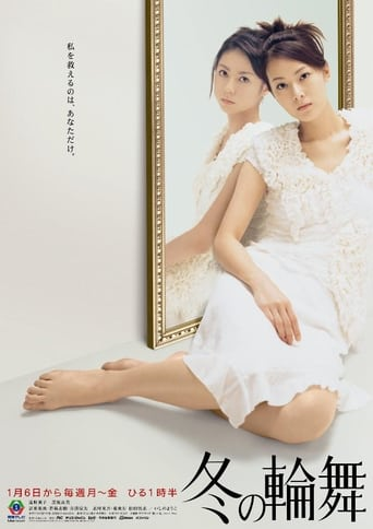 Poster of 冬の輪舞