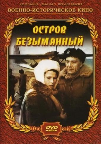 Poster of Остров Безымянный
