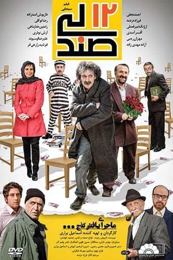 12 صندلی Movie Poster