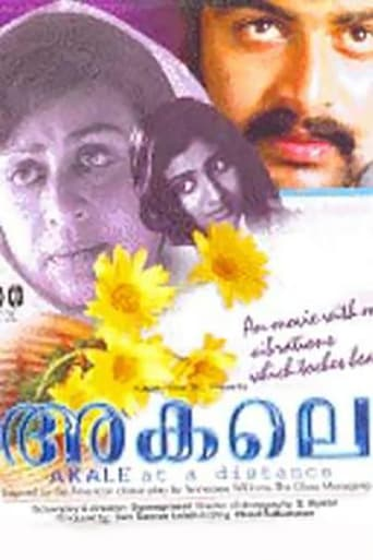 Poster of Akale