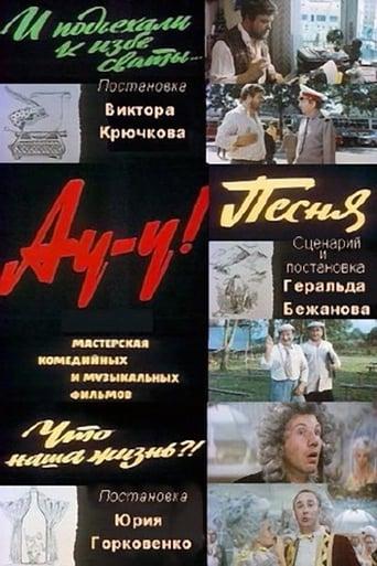 Watch Ау-у! Free Movie Online