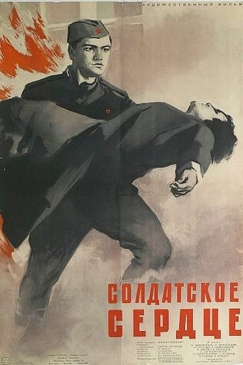 Poster of Солдатское сердце