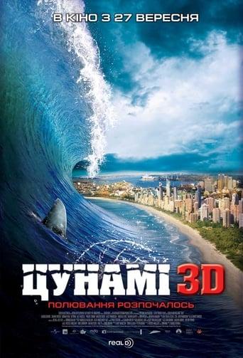 Цунамі 3D