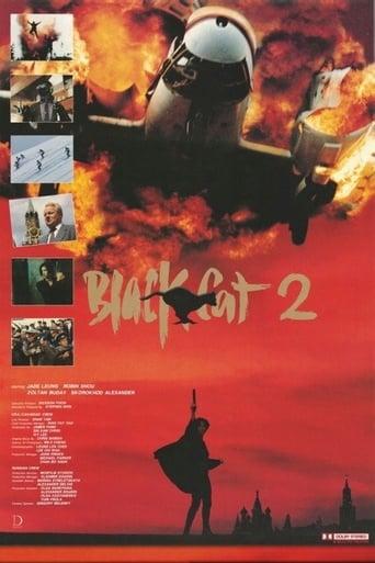 Poster of Black Cat II