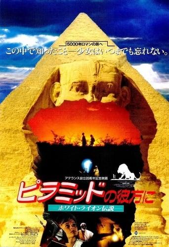 Poster of ピラミッドの彼方に ホワイト・ライオン伝説