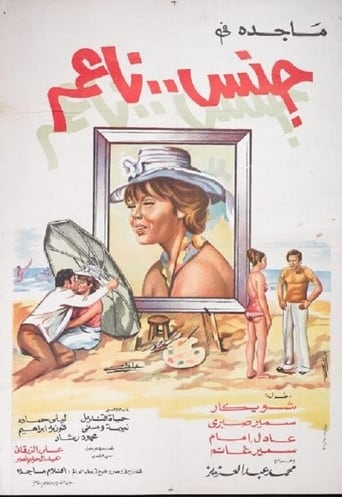 Poster of The Tender Gender