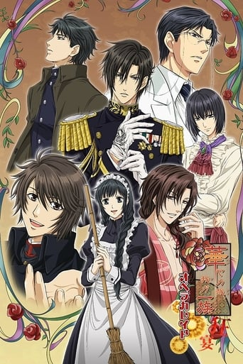 Poster of Hanayaka Nari, Waga Ichizoku: Kinetograph