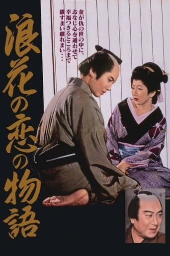 Poster of Chikamatsu's Love in Osaka