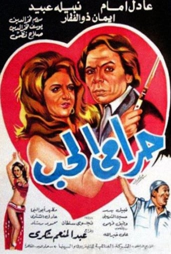 Watch The Love Thief Free Online Solarmovies
