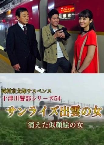 Watch Inspector Totsugawa Series 54 - The Woman of Sunrise Izumo Free Movie Online